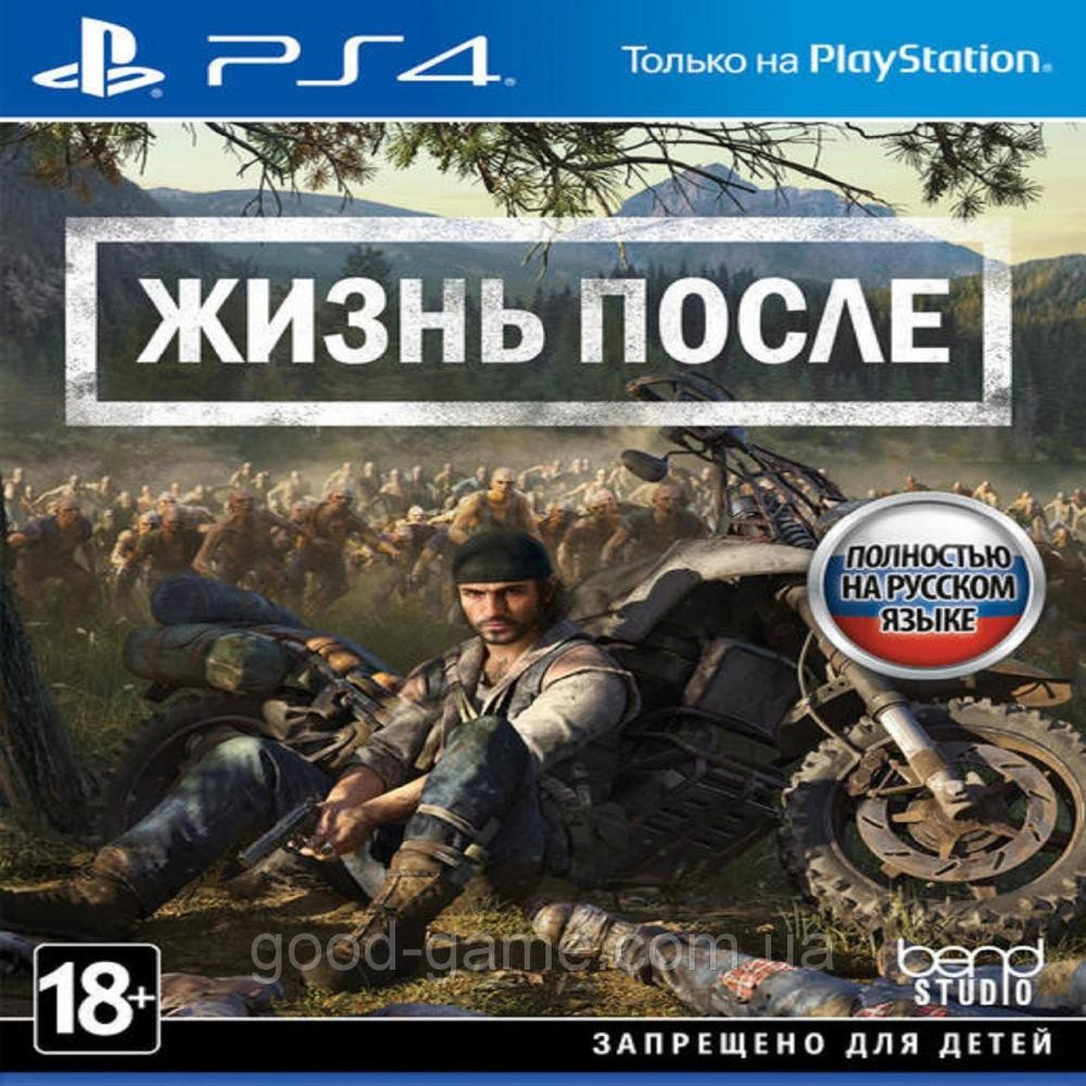GAME DAYS GONE PS4 (RUS)